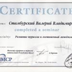 """Гостевой дом """"На Украинской"""". Фото сертификата NMCP-1"""