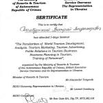 """Гостевой дом """"На Украинской"""". Фото сертификата BESO"""